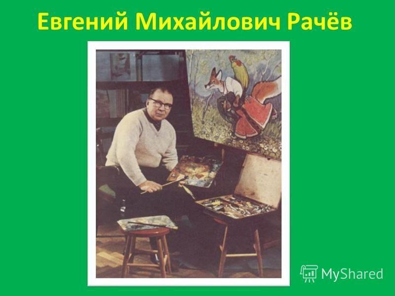Евгений Михайлович Рачёв