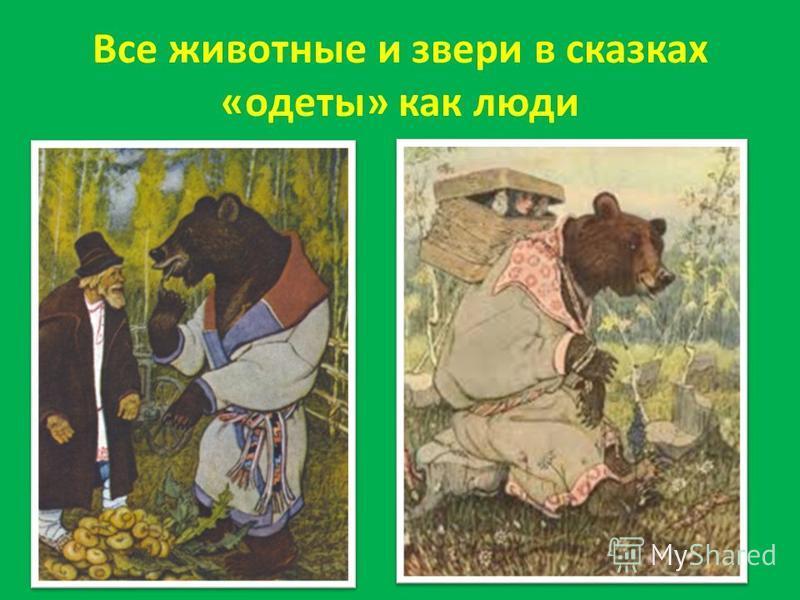 Все животные и звери в сказках «одеты» как люди