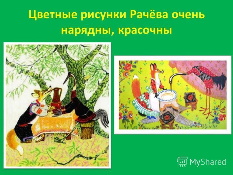 Цветные рисунки Рачёва очень нарядны, красочны