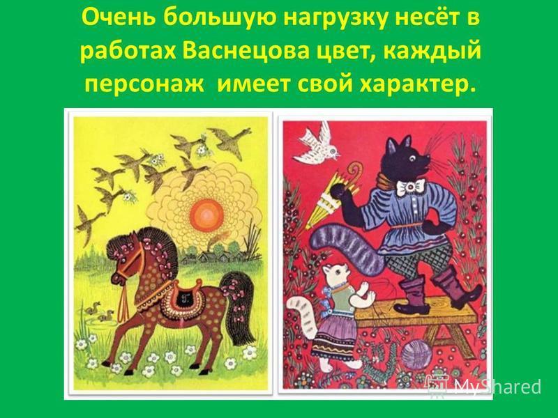 Очень большую нагрузку несёт в работах Васнецова цвет, каждый персонаж имеет свой характер.