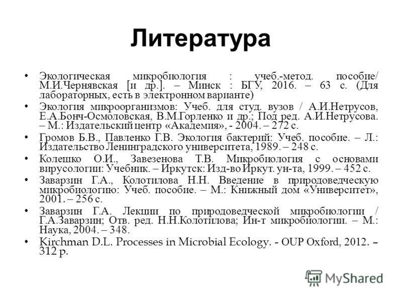 Эссе на тему микробиология 6