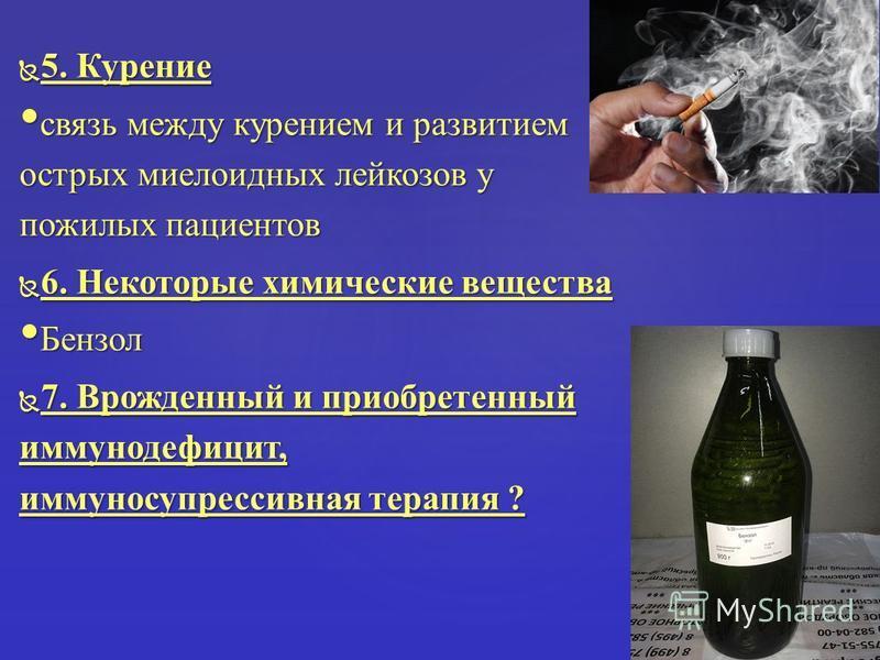 5. Курение 5. Курение связь между курением и развитием острых миелоидных лейкозов у пожилых пациентов связь между курением и развитием острых миелоидных лейкозов у пожилых пациентов 6. Некоторые химические вещества 6. Некоторые химические вещества Бе