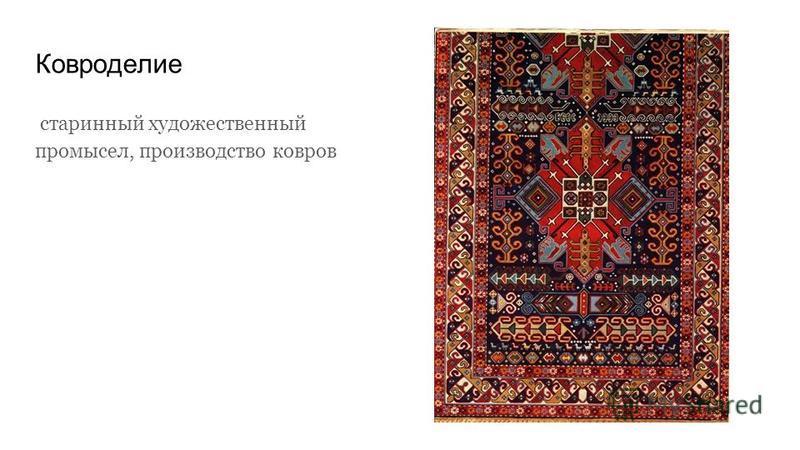 Ковроделие старинный художественный промысел, производство ковров