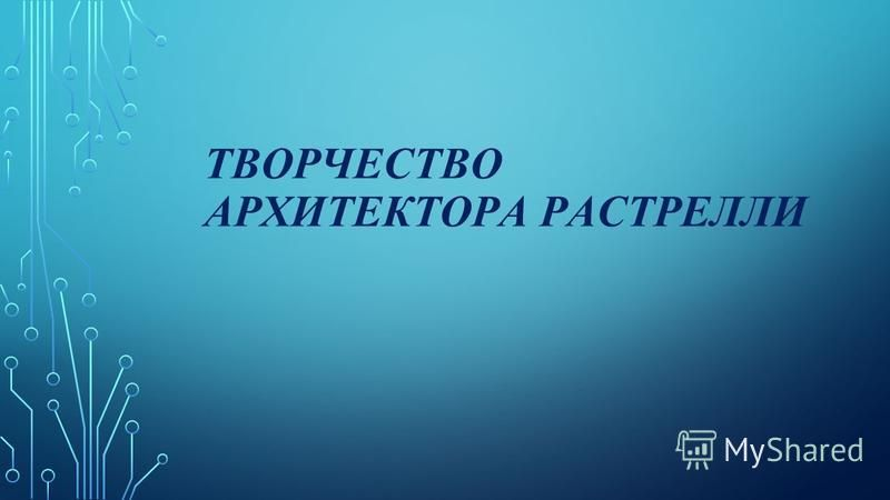 ТВОРЧЕСТВО АРХИТЕКТОРА РАСТРЕЛЛИ