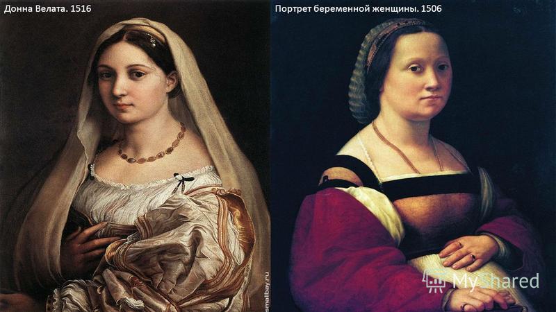 Донна Велата. 1516Портрет беременной женщины. 1506