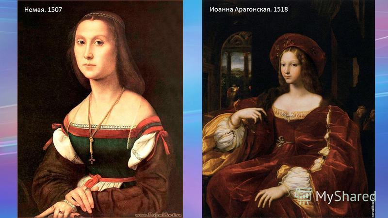 Немая. 1507Иоанна Арагонская. 1518