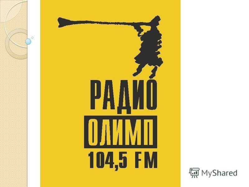 РАДИО ОЛИМП 104,5 FM