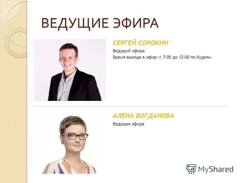 ВЕДУЩИЕ ЭФИРА