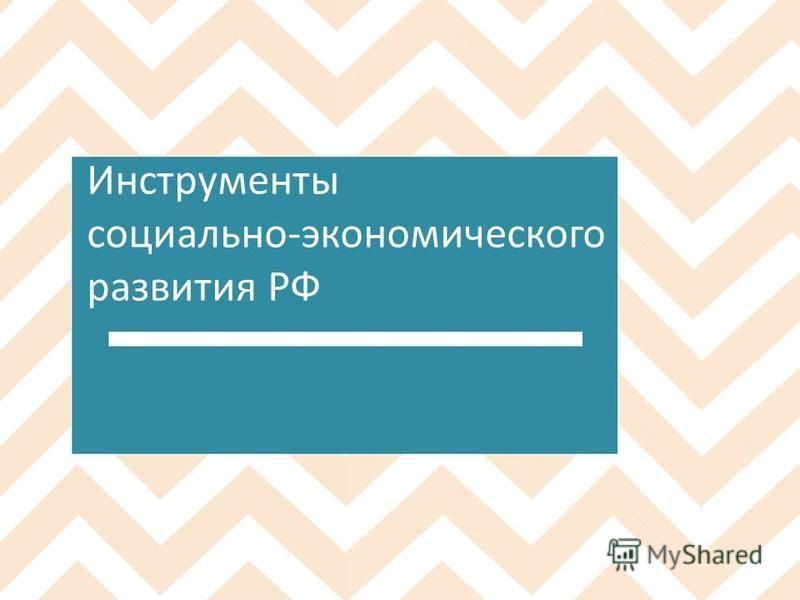 Инструменты социально-экономического развития РФ