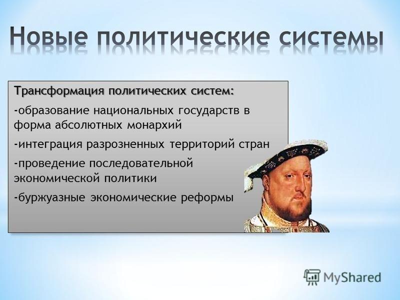 Трансформация политических систем: -образование национальных государств в форма абсолютных монархий -интеграция разрозненных территорий стран -проведение последовательной экономической политики -буржуазные экономические реформы