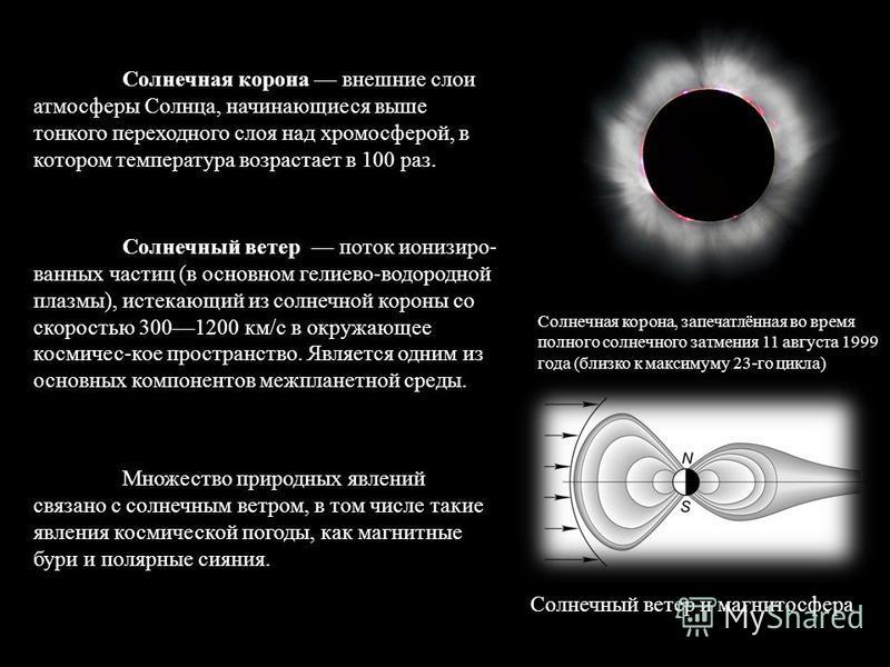 Фотосфера излучающий слой звёздной атмосферы, в котором формируется непрерывный спектр излучения. Фотосфера даёт основную часть излучения звезды. Фотосфера существенно непрозрачна (оптическая толщина ), она поглощает и затем переизлучает энергию, пос