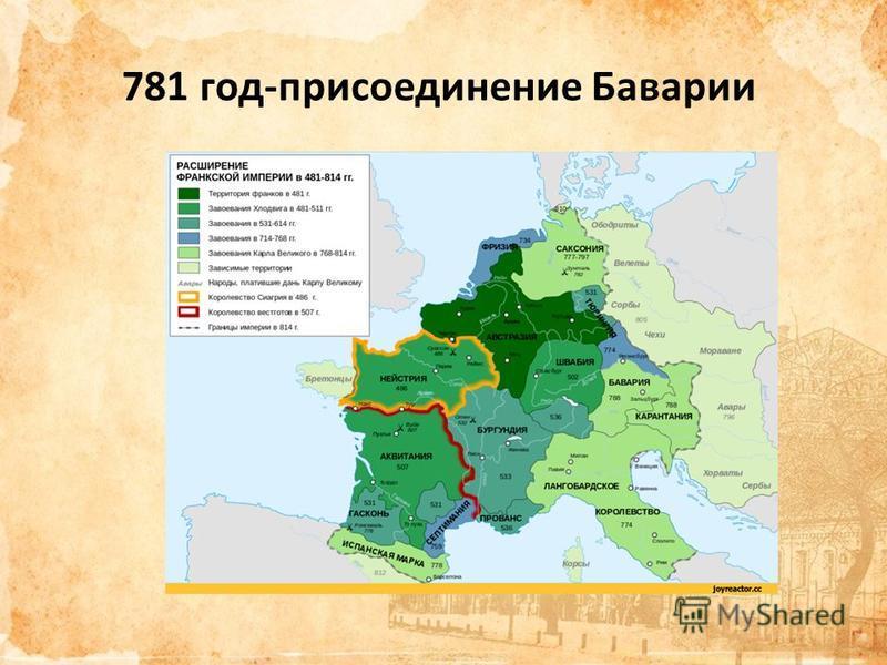 781 год-присоединение Баварии