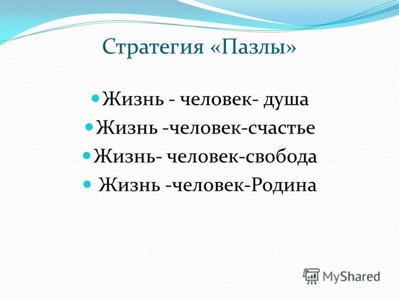 Стратегия «Пазлы» Жизнь - человек- душа Жизнь -человек-счастье Жизнь- человек-свобода Жизнь -человек-Родина