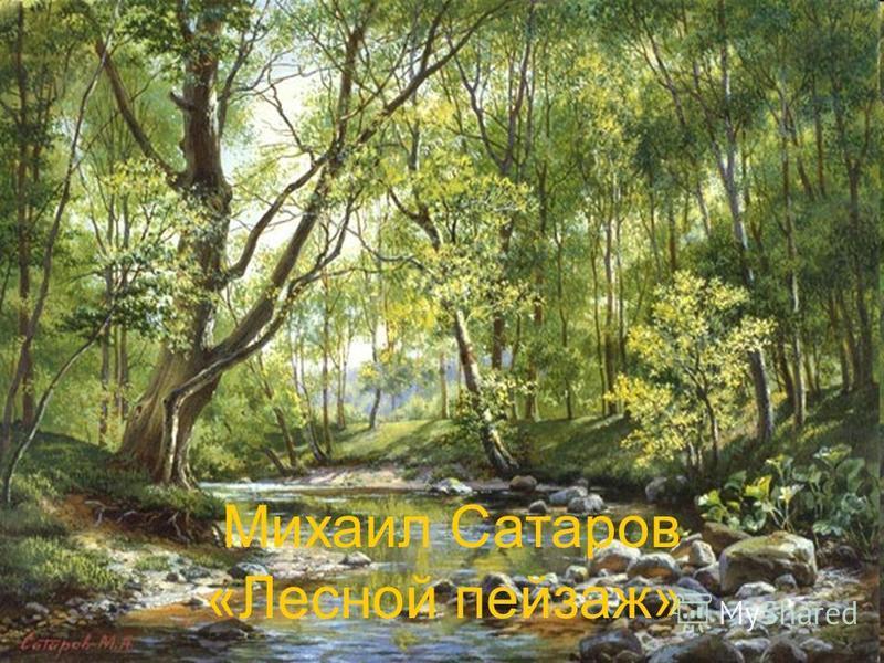 Михаил Сатаров «Лесной пейзаж»