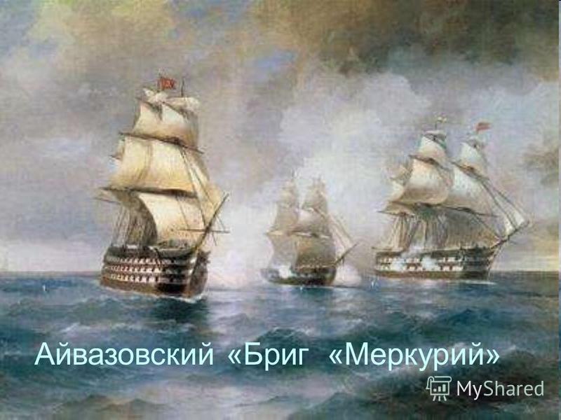 Айвазовский «Бриг «Меркурий»