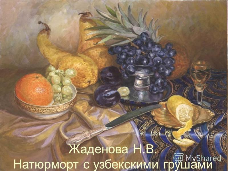Жаденова Н.В. Натюрморт с узбекскими грушами