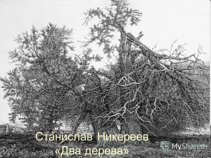 Гравюра Гравюра Литография Начало Станислав Никереев «Два дерева»