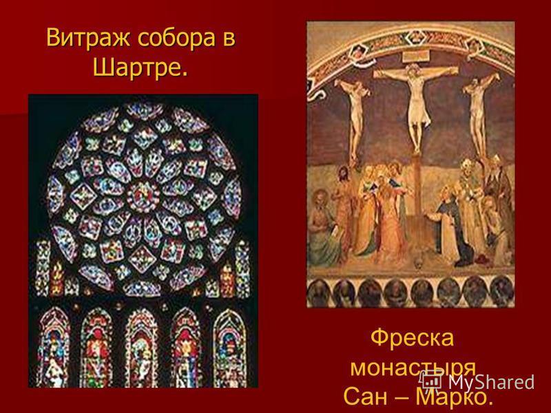Витраж собора в Шартре. Фреска монастыря Сан – Марко.