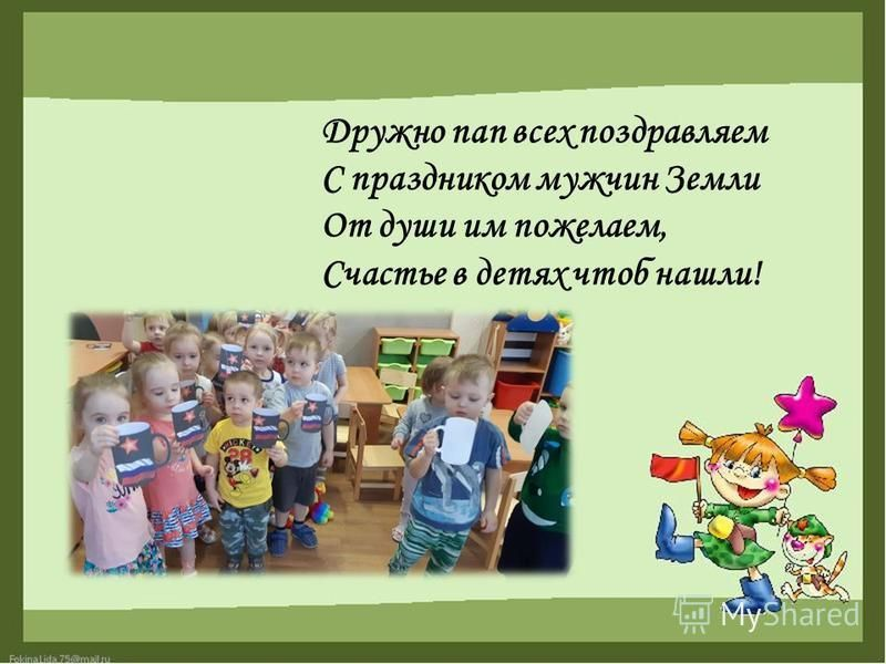 Дружно пап всех поздравляем С праздником мужчин Земли От души им пожелаем, Счастье в детях чтоб нашли!