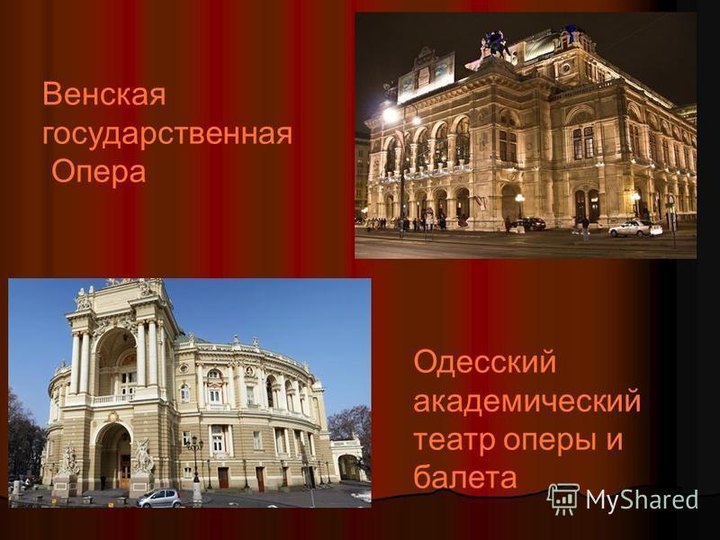 Венская государственная Опера Одесский академический театр оперы и балета