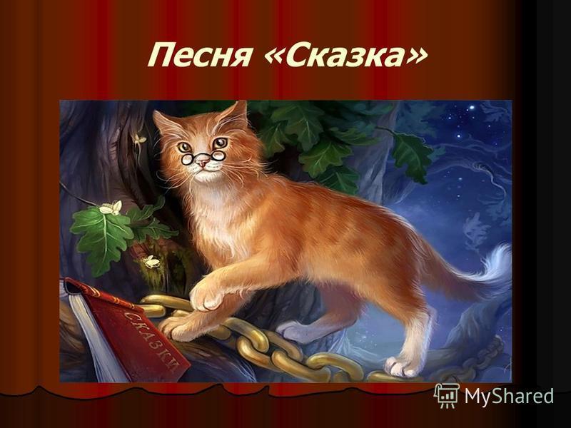 Песня «Сказка»