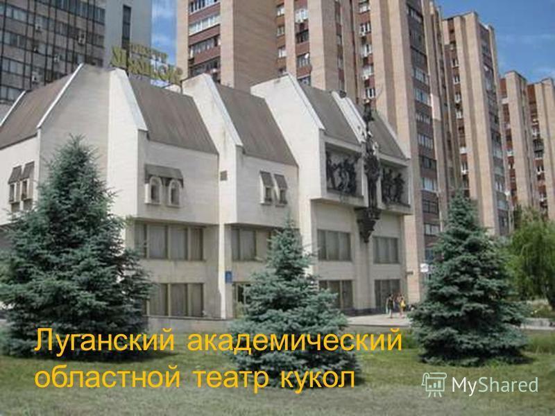 Луганский академический областной театр кукол