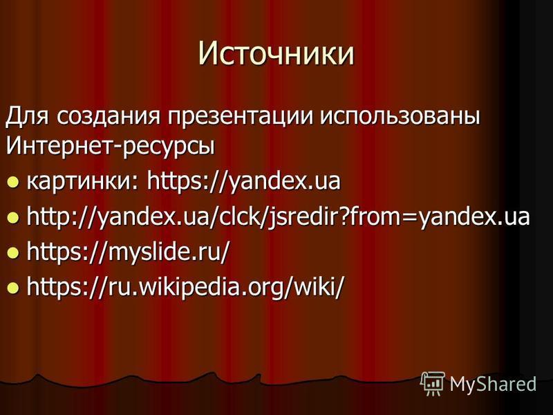 Источники Для создания презентации использованы Интернет-ресурсы картинки: https://yandex.ua картинки: https://yandex.ua http://yandex.ua/clck/jsredir?from=yandex.ua http://yandex.ua/clck/jsredir?from=yandex.ua https://myslide.ru/ https://myslide.ru/