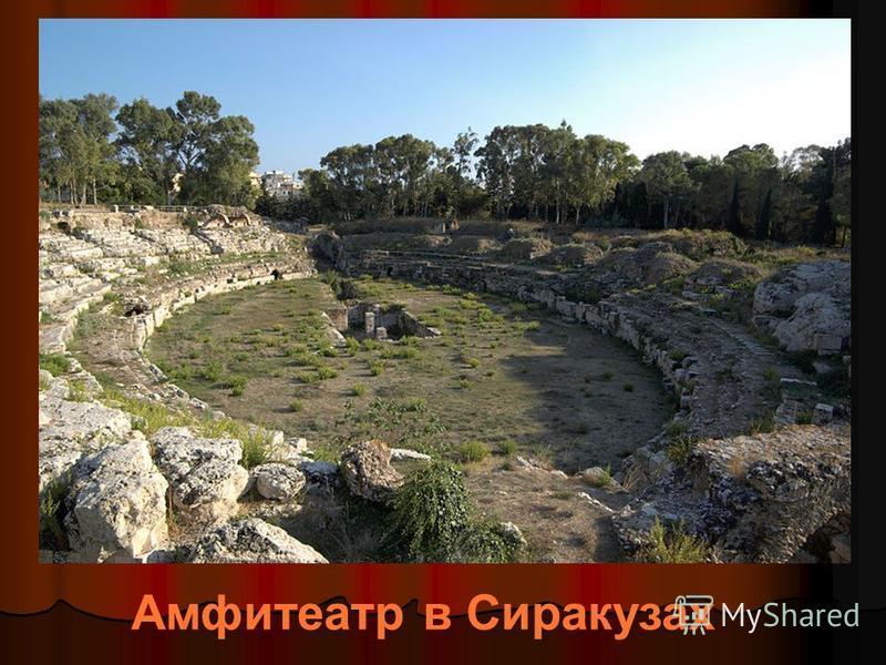 Амфитеатр в Сиракузах