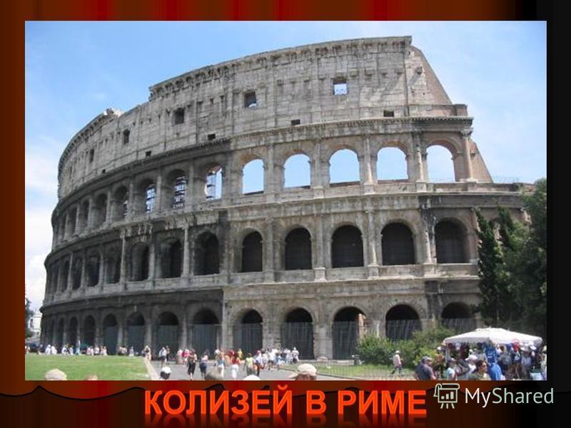Колизей в Риме, Колизей в Риме,