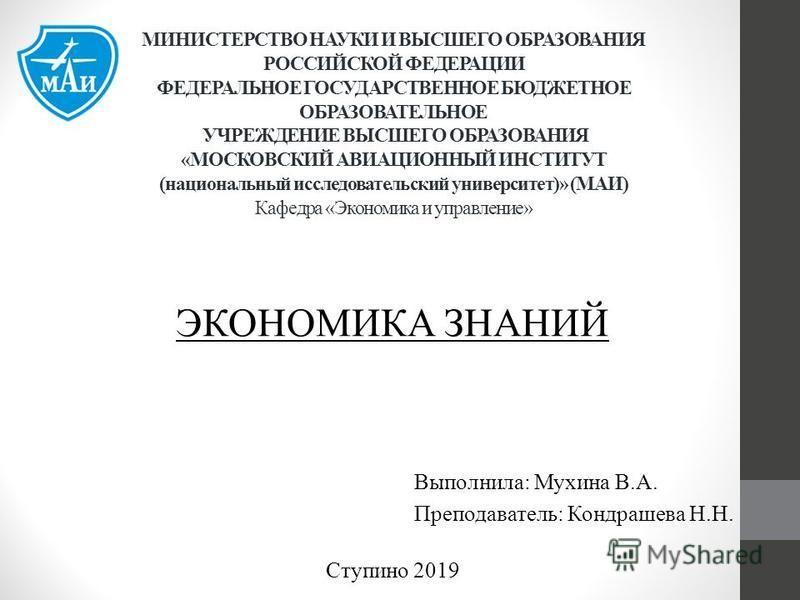 МИНИСТЕРСТВО НАУКИ И ВЫСШЕГО ОБРАЗОВАНИЯ РОССИЙСКОЙ ФЕДЕРАЦИИ ФЕДЕРАЛЬНОЕ ГОСУДАРСТВЕННОЕ БЮДЖЕТНОЕ ОБРАЗОВАТЕЛЬНОЕ УЧРЕЖДЕНИЕ ВЫСШЕГО ОБРАЗОВАНИЯ «МОСКОВСКИЙ АВИАЦИОННЫЙ ИНСТИТУТ (национальный исследовательский университет)» (МАИ) Кафедра «Экономика