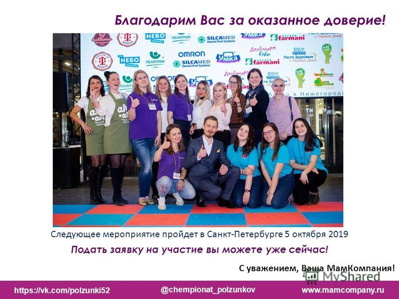 Следующее мероприятие пройдет в Санкт-Петербурге 5 октября 2019 Подать заявку на участие вы можете уже сейчас! С уважением, Ваша Мам Компания! Благодарим Вас за оказанное доверие! https://vk.com/polzunki52 @chempionat_polzunkov www.mamcompany.ru