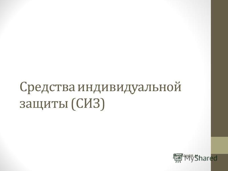 Средства индивидуальной защиты (СИЗ) Курбанов м.