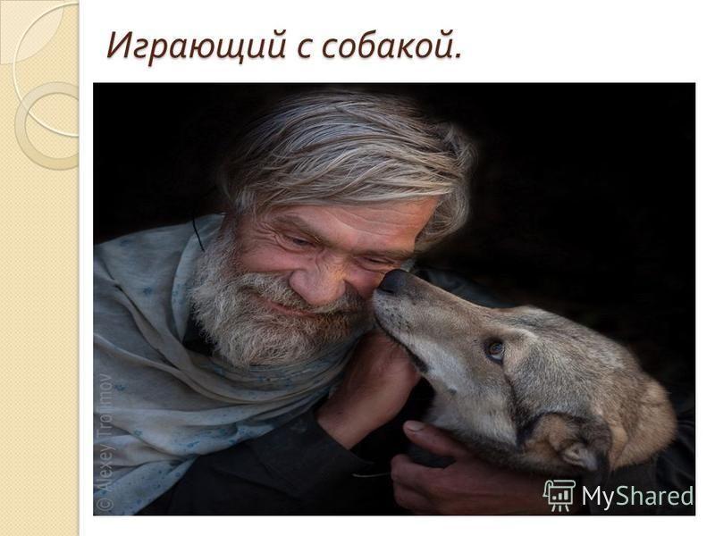 Играющий с собакой.