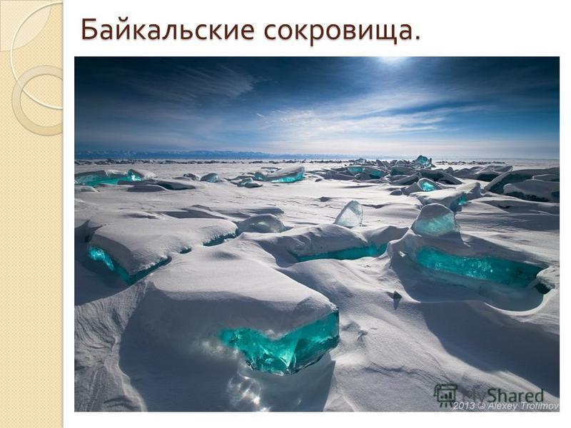 Байкальские сокровища.