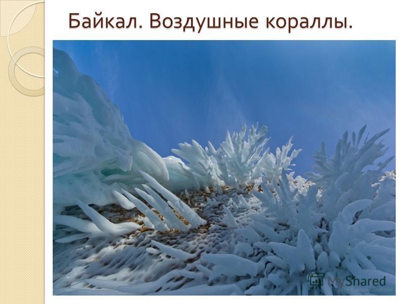 Байкал. Воздушные кораллы.