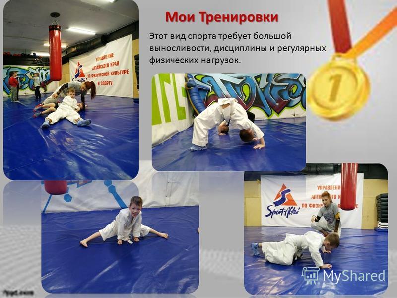 Мои Тренировки Этот вид спорта требует большой выносливости, дисциплины и регулярных физических нагрузок.