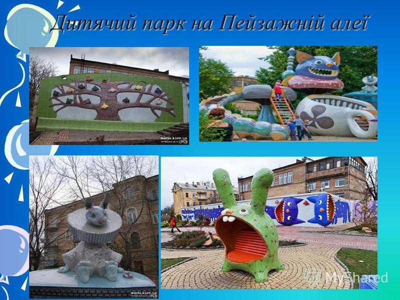 Дитячий парк на Пейзажній алеї