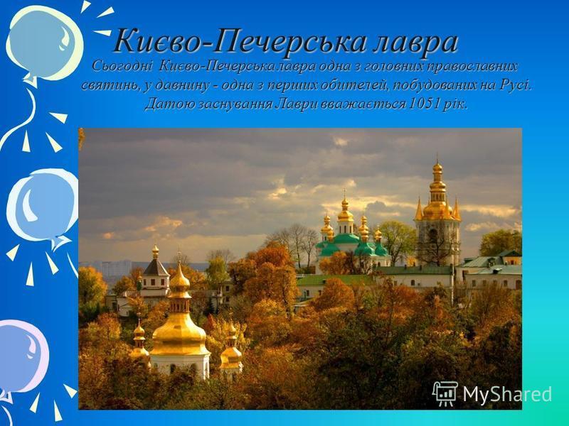 Києво-Печерська лавра Сьогодні Києво-Печерська лавра одна з головних православних святинь, у давнину - одна з перших обителей, побудованих на Русі. Датою заснування Лаври вважається 1051 рік.