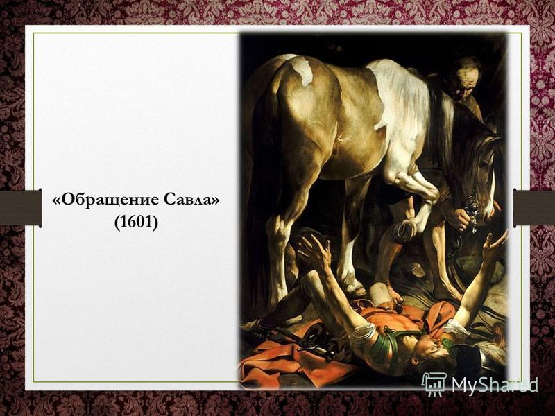 «Обращение Савла» (1601)
