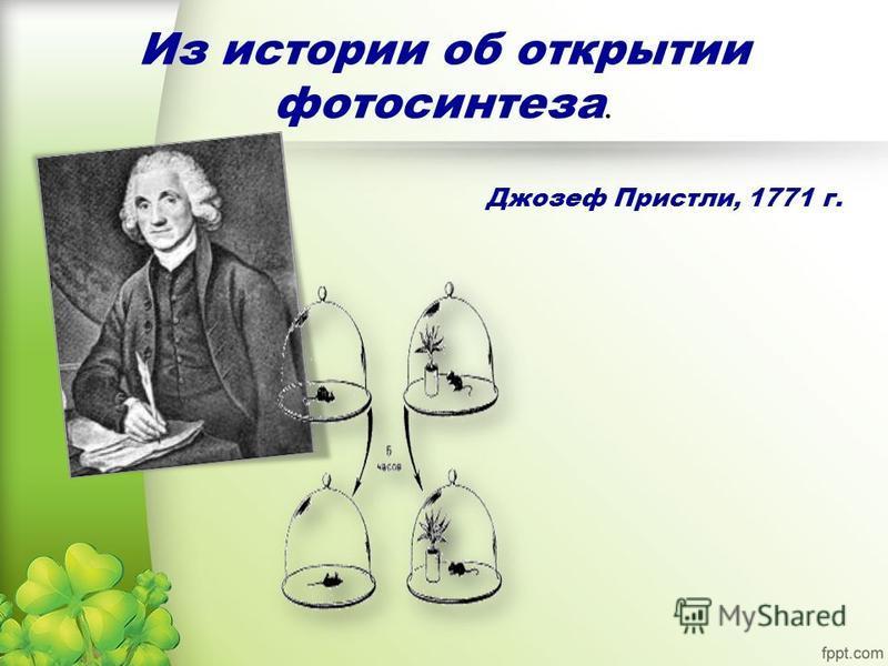 Из истории об открытии фотосинтеза. Джозеф Пристли, 1771 г.
