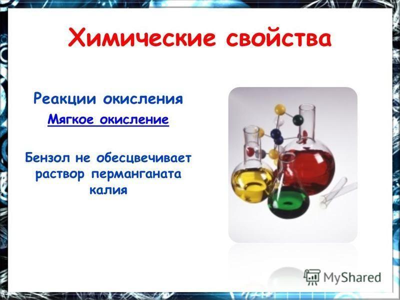 Химические свойства Реакции окисления Мягкое окисление Бензол не обесцвечивает раствор перманганата калия