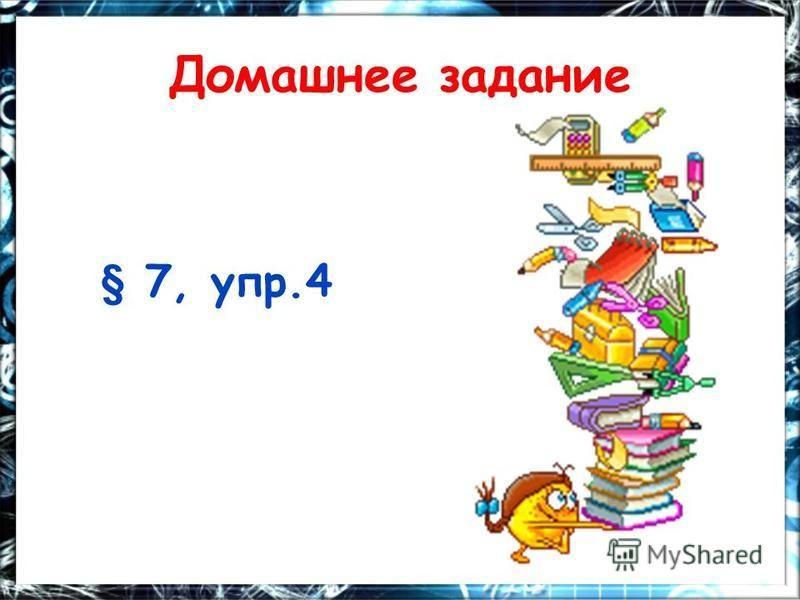 Домашнее задание § 7, упр.4