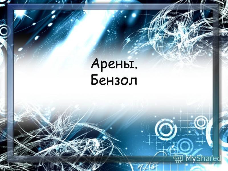 Арены. Бензол