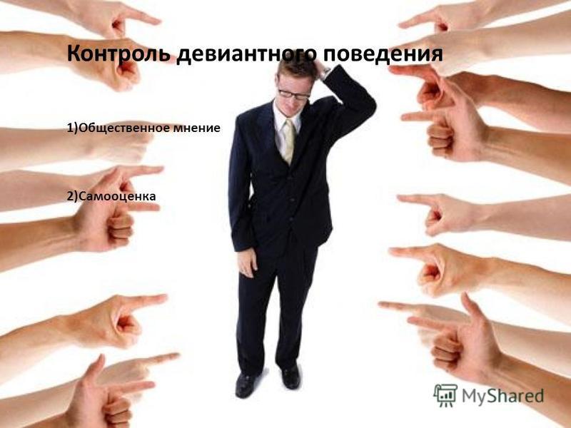 Контроль девиантного поведения 1)Общественное мнение 2)Самооценка