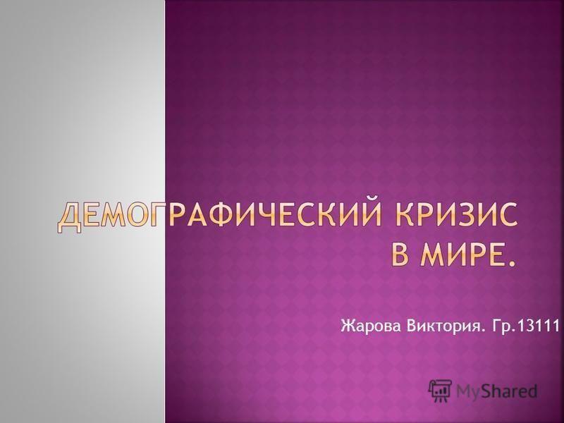 Жарова Виктория. Гр.13111