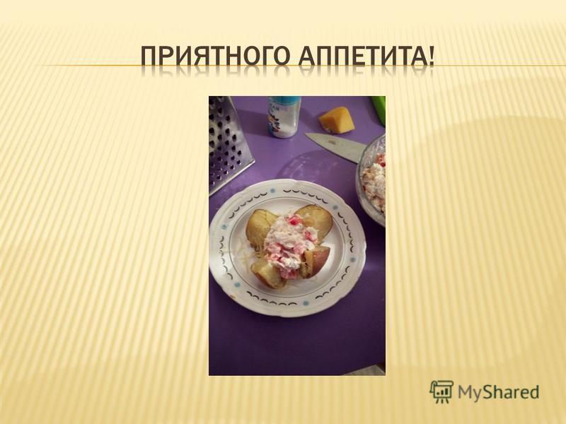 Курсовая работа блюда из картошки 6679