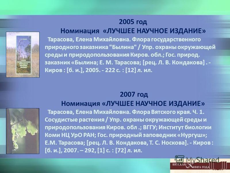 2005 год Номинация «ЛУЧШЕЕ НАУЧНОЕ ИЗДАНИЕ» Тарасова, Елена Михайловна. Флора государственного природного заказника