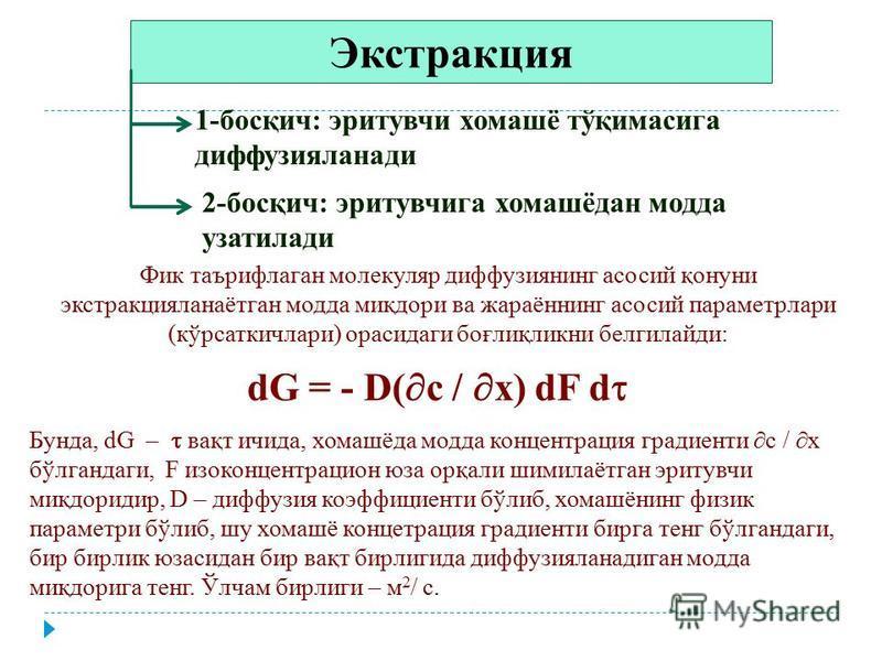 Экстракция 1-босқич: эритувчи хомашё тўқимасига диффузияланади 2-босқич: эритувчига хомашёдан мода узатилади Фик таърифлаган молекуляр диффузиянинг асосий қонуни экстракцияланаётган мода миқдори ва жараённинг асосий параметр лари (кўрсаткичлари) орас