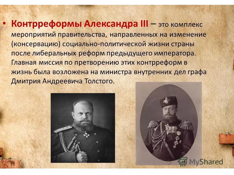 Контрреформы Александра III – это комплекс мероприятий правительства, направленных на изменение (консервацию) социально-политической жизни страны после либеральных реформ предыдущего императора. Главная миссия по претворению этих контрреформ в жизнь