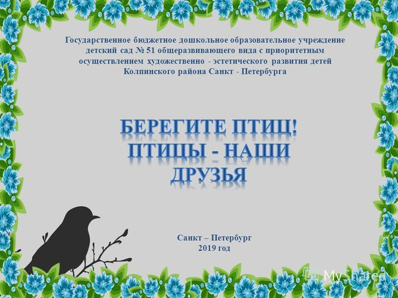 Государственное бюджетное дошкольное образовательное учреждение детский сад 51 общеразвивающего вида с приоритетным осуществлением художественно - эстетического развития детей Колпинского района Санкт - Петербурга Санкт – Петербург 2019 год